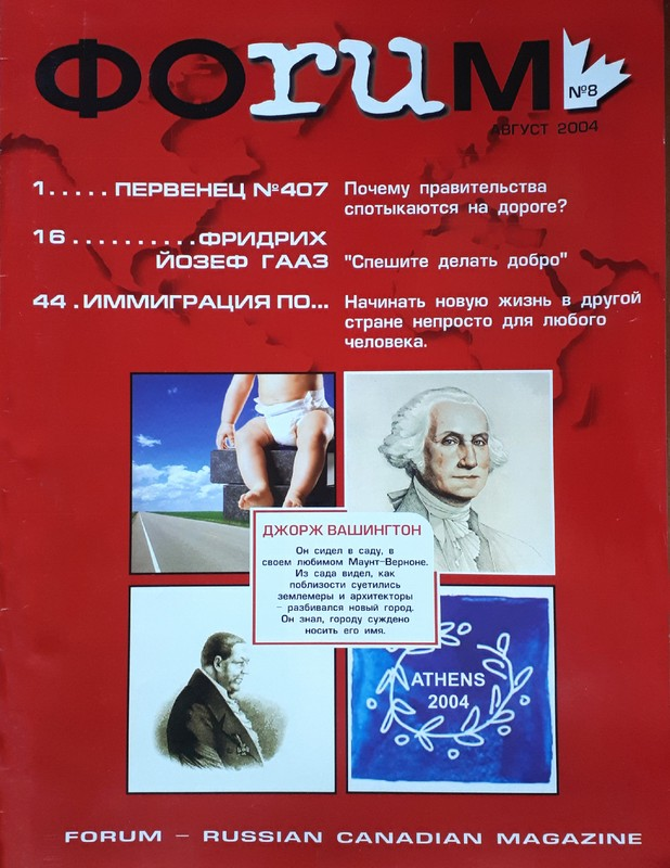Русско-канадский журнал ФОRUM