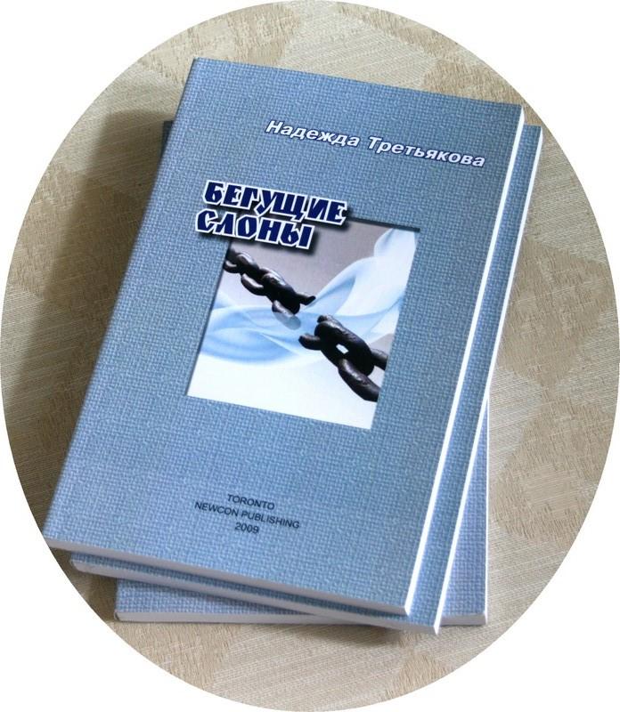 """""""Running Elephants"""", book (Russian)"""