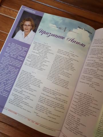 Weekly Canadian Russian Language Magazine BONUS